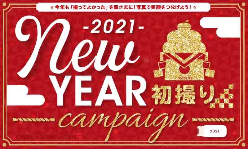 2021年 新春キャンペーン