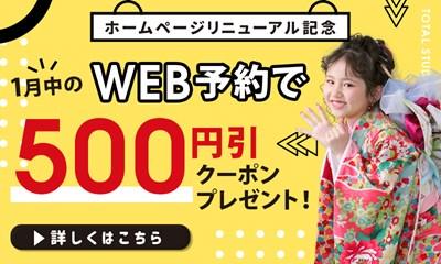 1月限定【WEB予約で500円OFF】