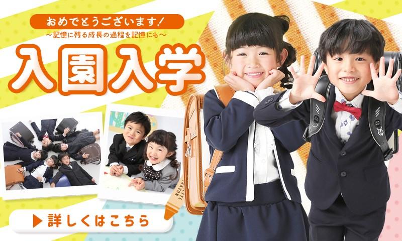 【入園入学】2月キャンペーン
