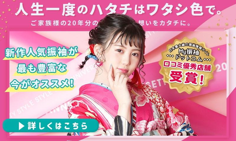 【2月】振袖レンタルプラン