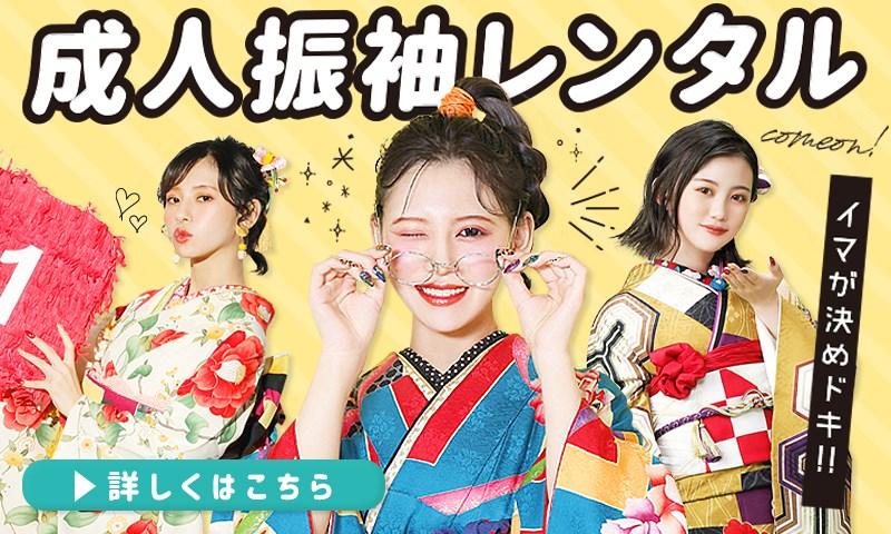 【3月】振袖レンタルプランのお知らせ