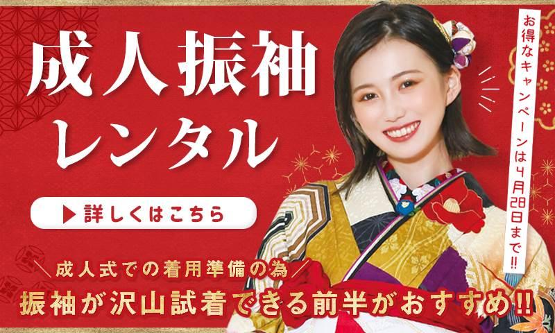 【4月】振袖レンタルプランのお知らせ