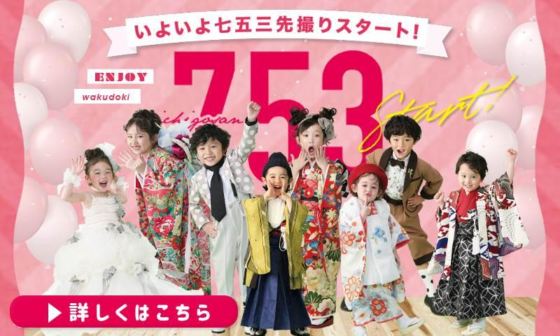 【4月限定】七五三撮影がついにSTART!!