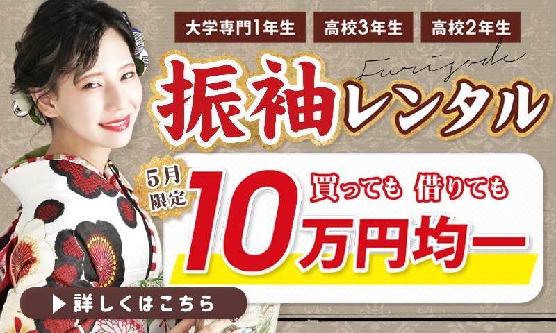 【5月限定】振袖レンタルプラン GW Sale!!
