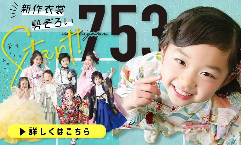 【5月限定】七五三撮影START!! 新作カタログも公開!!