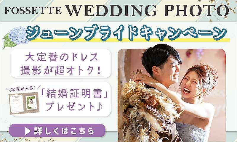 【6月限定】ジューンブライドキャンペーン!!
