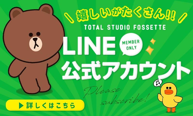 お得なクーポンや情報満載のフォセット公式LINE《友だち募集中》!!