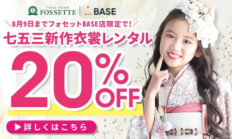 【BASE店】七五三衣裳レンタル割引キャンペーン!【期間限定】