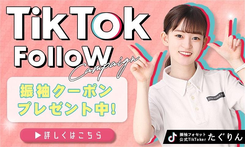 フォセット公式TikTok【振袖フォセット】フォローキャンペーン!