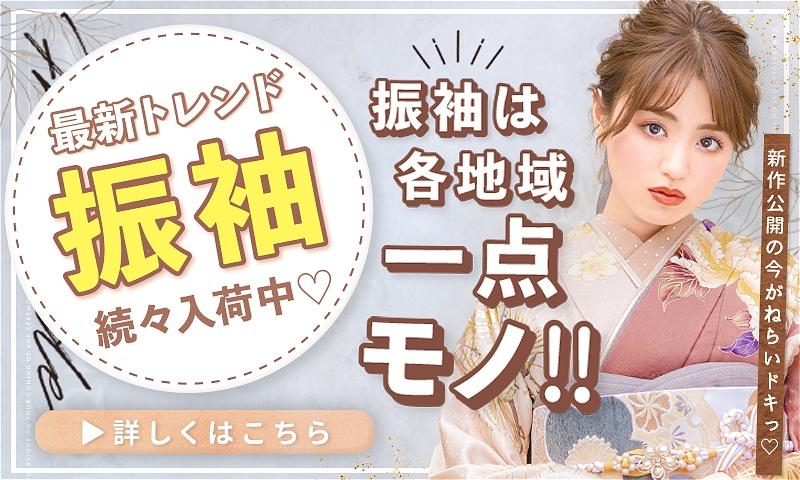 【新作振袖続々入荷中♡】振袖レンタルは今がチャンス!