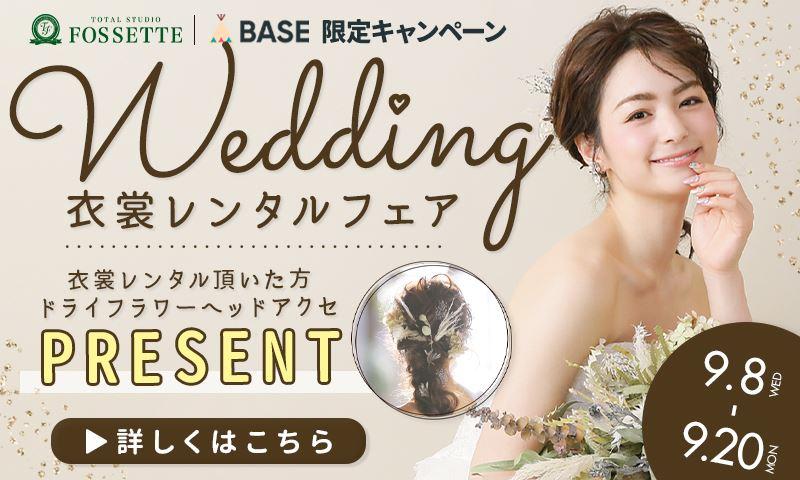 【BASE店限定】ウエディングドレスレンタルキャンペーン!【期間限定】
