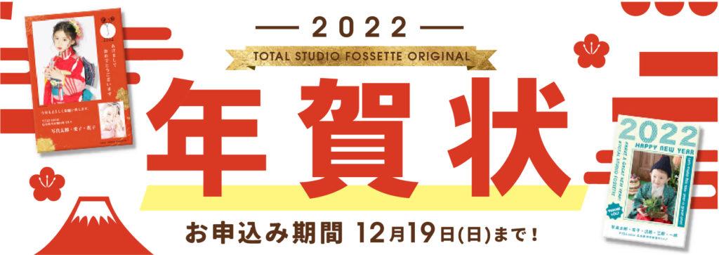 2022年賀状