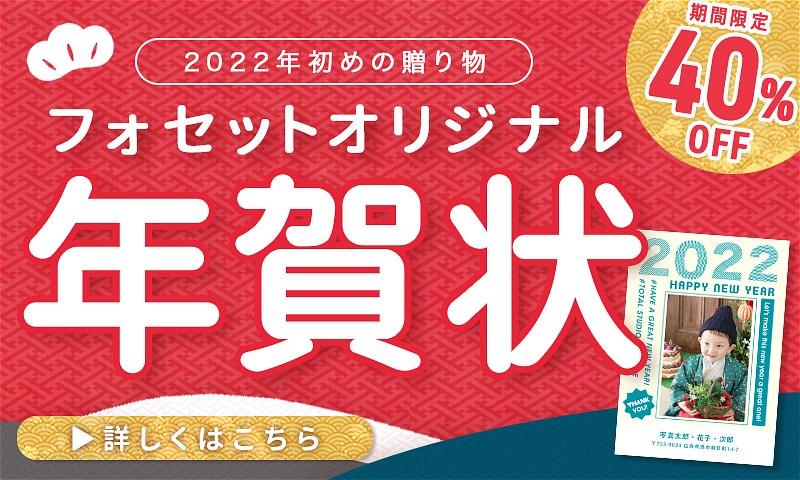 【期間限定40%OFF】フォセットオリジナル年賀状【2022】