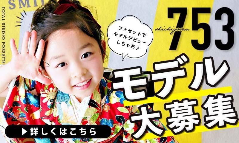 【2022七五三カタログ F.STYLE】キッズモデル大募集!!